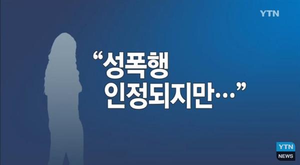 보조연기자 자매의 죽음 사건을 다룬 YTN 뉴스 영상 갈무리.