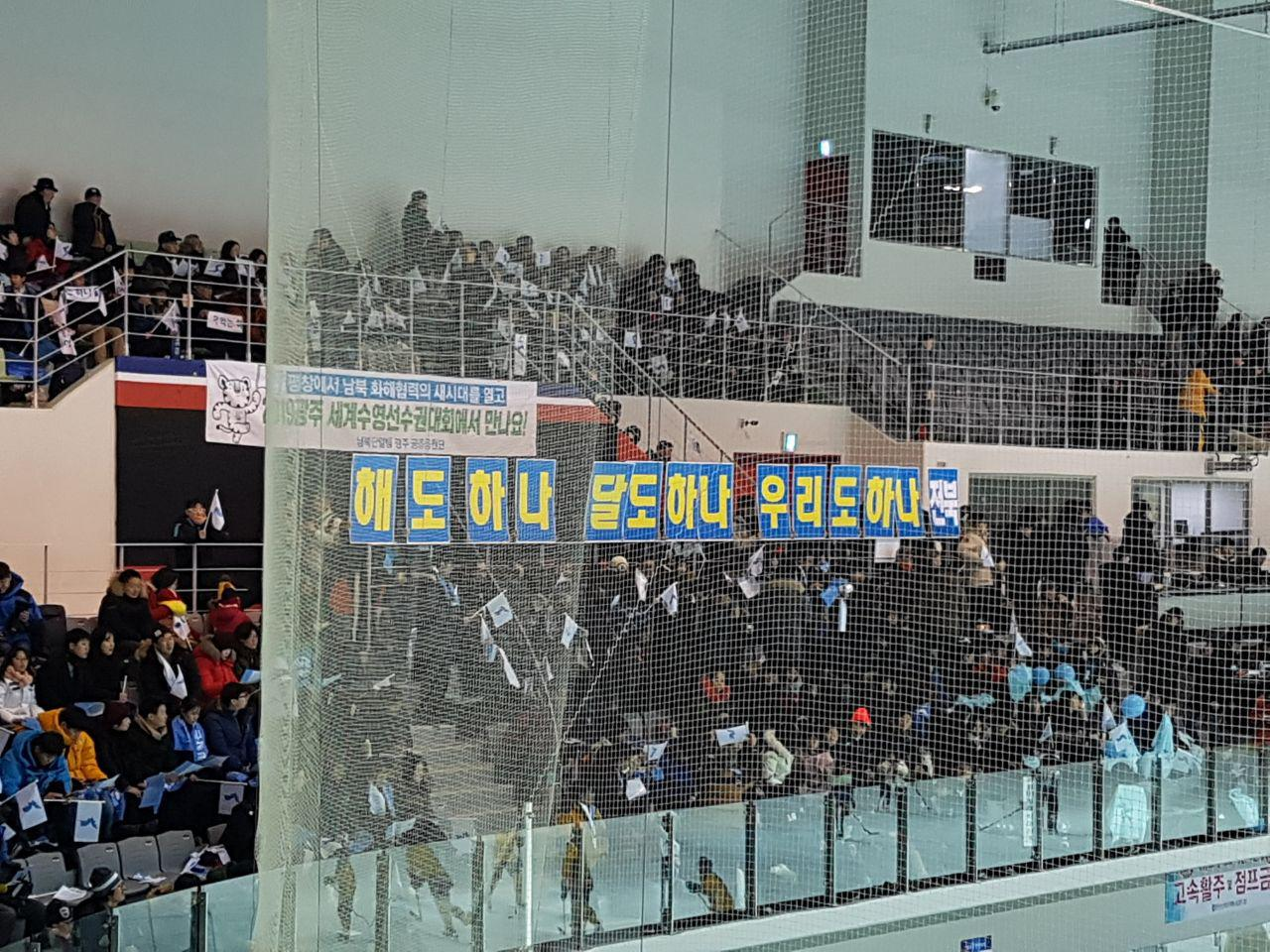 인천 선학 국제빙상경기장 평창겨울올림픽을 앞두고 남북 여자아이스하키 단일팀과 스웨덴의 평가전이 열린 선학 국제빙상경기장의 모습.
