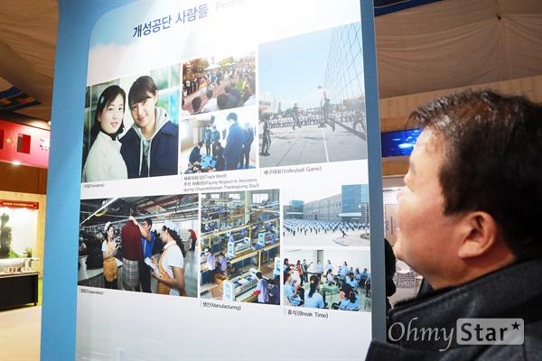 개성공단기업협회가 5일 '평창2018페스티벌파크'에 개성공단 홍보관(Peace Pyeongchang! Peace Gaeseong!)을 열었다. 신한용 회장이 홍보관에 마련된 개성공단 현장 사진을 바라보고 있다.
