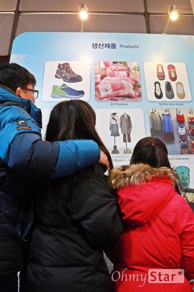 개성공단기업협회가 5일 '평창2018페스티벌파크'에 개성공단 홍보관(Peace Pyeongchang! Peace Gaeseong!)을 열었다. 개성공단을 찾은 가족이 홍보관을 둘러보고 있다.