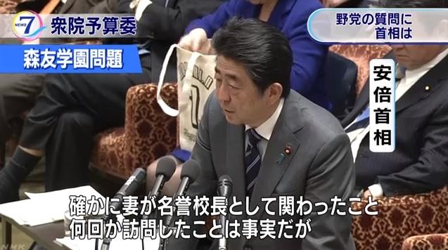 아베 신조 일본 총리의 부인 관련 사학스캔들 발언을 보도하는 NHK 뉴스 갈무리.