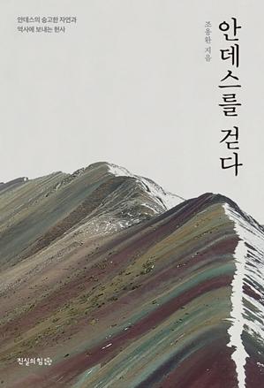 책 표지 - 여러 빛깔을 내는 신비한 '무지개산'
