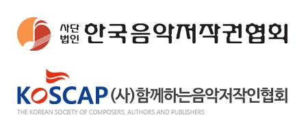 음악저작권 관리를 하는 기관들인 한국음악저작권협회, 함께하는음악저작인협회 로고