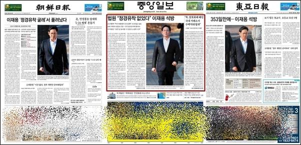 2월 6일 조선,중앙,동아일보 1면, 모두 삼성 이재용 부회장 석방 소식을 보도했다.