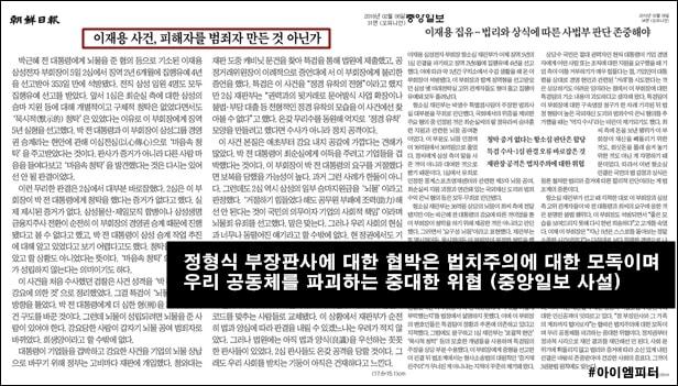 2월 6일자 조선,중앙,동아일보 사설은 이재용 부회장의 집행유예 판결을 내린 정형식 판사를 옹호하며 그에 대한 비판은 법치주의에 대한 모독이라고 주장했다.