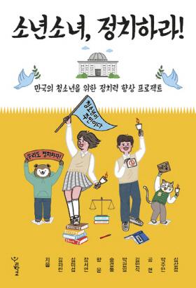<소년소녀, 정치하라> (심상정 외 9인 지음 | 우리학교 펴냄 | 2017. 11 | 219쪽 | 1만3500 원)