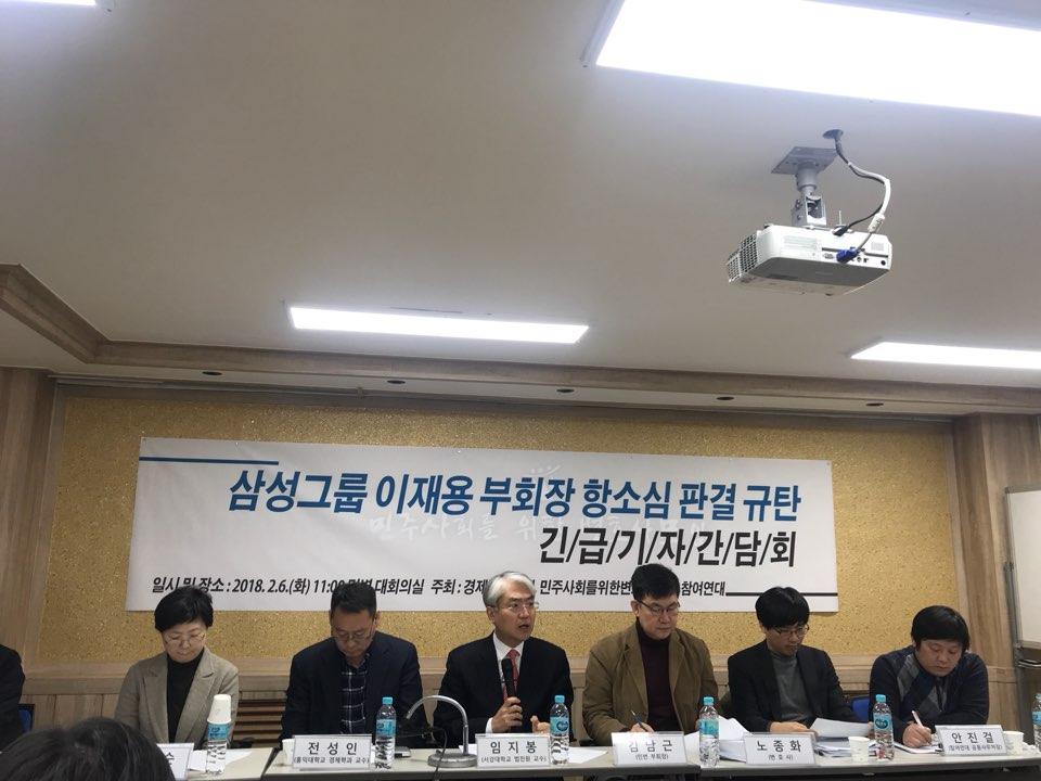 6일 민주사회를 위한 변호사 모임이 '삼성그룹 이재용 부회장 항소심 판결 규탄' 긴급 기자 간담회를 가졌다.