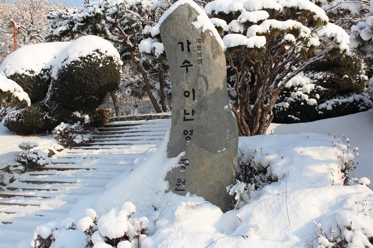 삼학산 이난영 공원 삼학산 이난영 공원 기념비입니다. 구슬픈 이난영의 '목포의 눈물 비석'도 저 뒷편에 세워져 있었습니다.