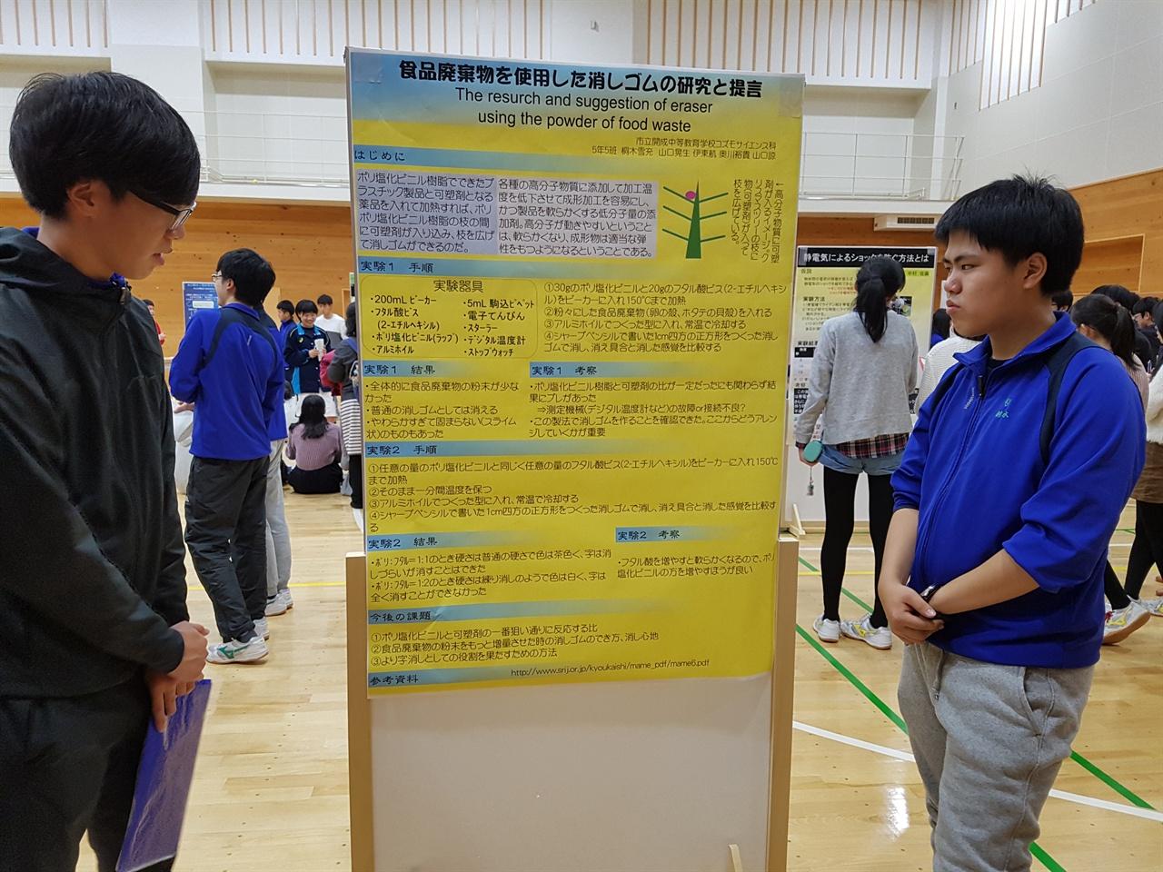 소논문 발표 가이세이 중등교육학교 학생들이 소논문을 발표하고 있다.