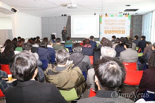 공공기관의 사회적 가치 실현과 대구 사회적경제의 상생방안을 모색하는 토론회가 6일 오후 대구사회적경제지원센터에서 열렸다.