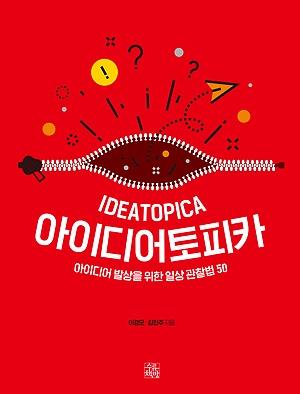 <아이디어토피카> / 지은이 이경모, 김한주 / 펴낸곳 수류책방 / 2018년 2월 7일 / 값 15,800원