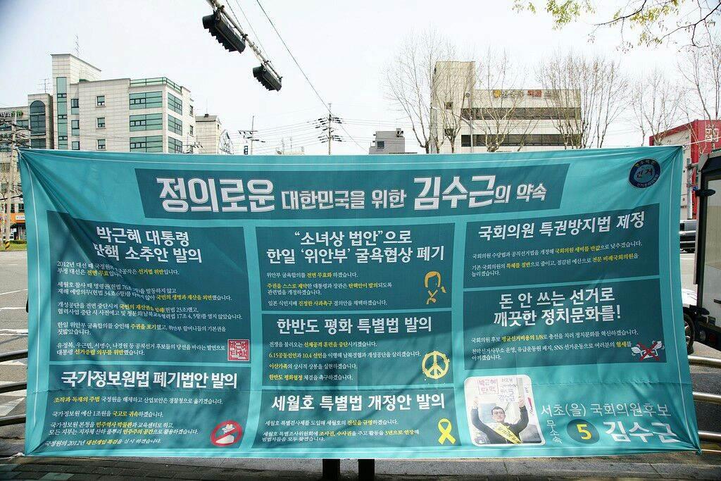 선거현수막 김수근 청년당(준) 공동대표의 2016년 총선 선거현수막