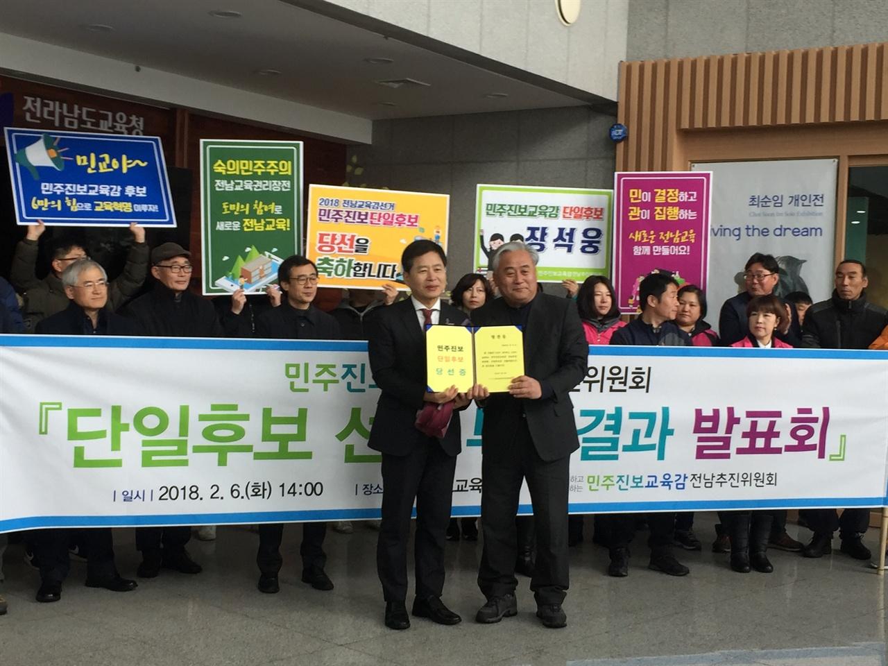민주진보교육감 전남추진위원회(전남추진위)는 6일 오후 전라남도교육청에서 기자회견을 열고 장석웅(62) 전 전교조 위원장을 단일후보로 확정했다고 밝혔다.