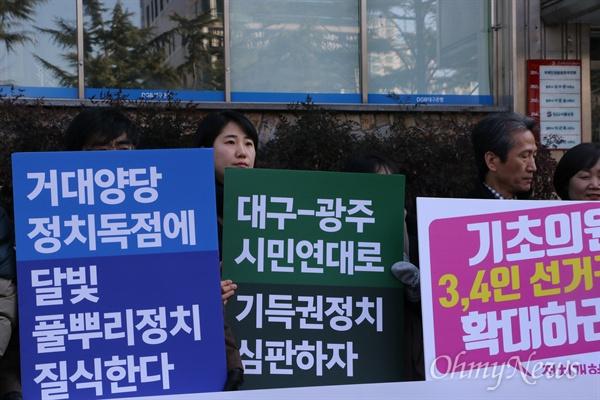 정치개혁 광주행동과 대구시민행동은 7일 오전 자유한국당 대구시당 앞에서 기자회견을 갖고 기초의회 4인 선거구 확정을 요구했다.