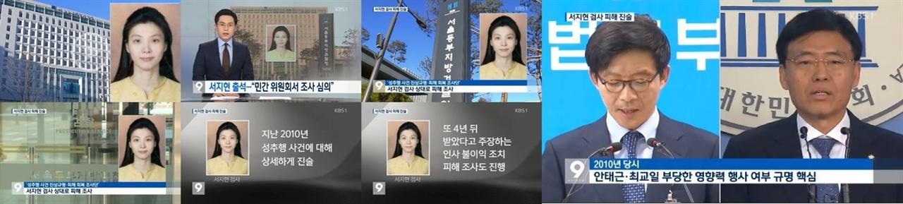 KBS 관련 보도 속 서지현 검사와 안태근 전 검사장?자유한국당 최교일 의원 얼굴 노출 빈도 및 수준 비교(2/4)