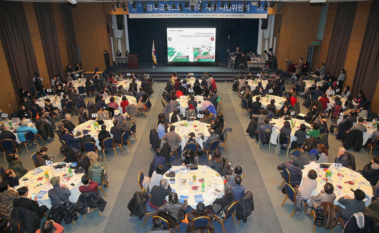 경부고속도로 지하화 계획 시민위원회 지난 5일 양재aT센터에서는 서초구와 미래도시재생포럼이 공동주관하고 시민 250여 명이 참여하는 '경부고속도로 지하화 계획 시민위원회'가 '열렸다.