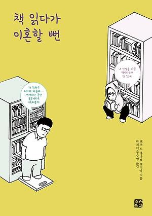 <책 읽다가 이혼할 뻔> 표지 표지