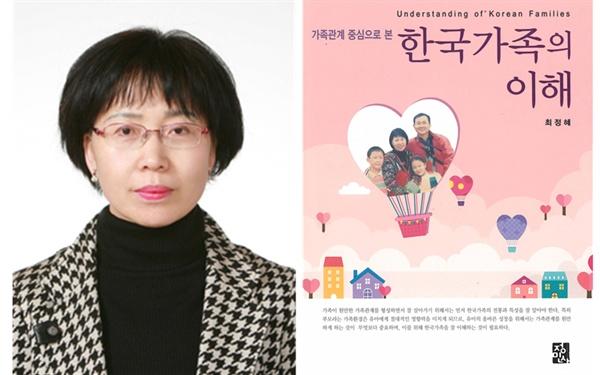 최정혜 경상대 교수와 저서 <가족관계 중심으로 본 한국가족의 이해> 표지.