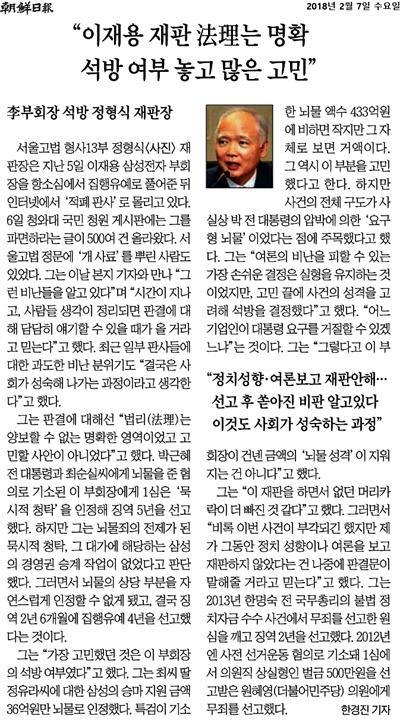 지난 7일 <조선일보>에 실린 정형식 서울고등법원 부장판사 인터뷰. 이재용 삼성부회장 2심 선고가 있는 뒤 사흘만에 판결을 내린 판사가 인터뷰에 나섰다.