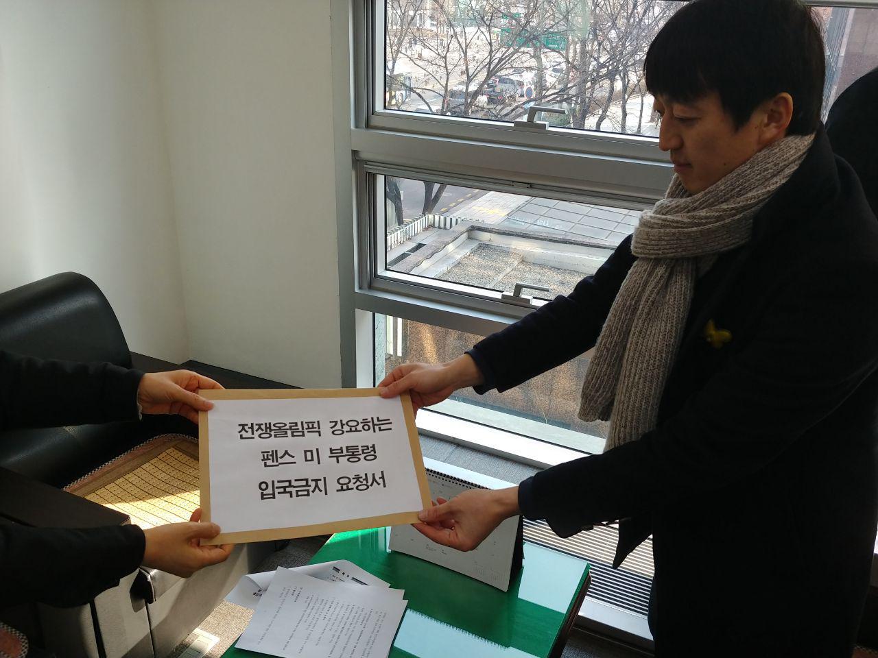 입국금지요청서 제출 출입국관리소에 입국금지요청서를 제출하고 있다.