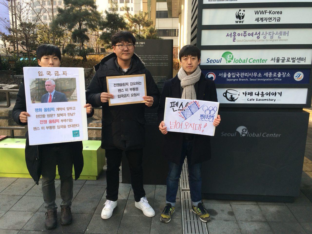 서울 출입국관리소 앞 기자회견 펜스 부통령 입국금지 요청 회견을 하고 있다