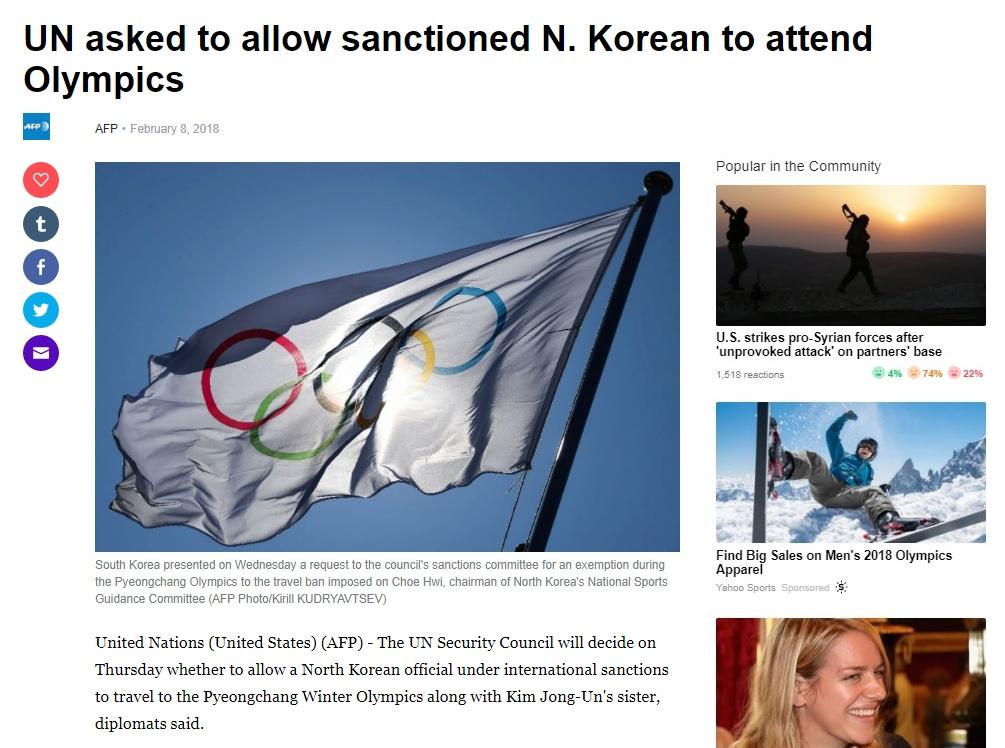유엔 안전보장이사회 산하 대북제재위원회의 북한 제재 명단 면제 요청을 보도하는 AFP 뉴스 갈무리.