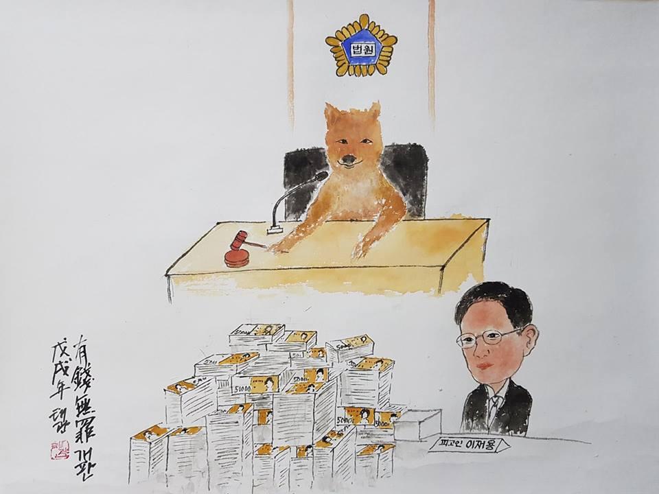정태관 화가의 '개판' 목포지역에서 작품 활동을 하고 있는 정태관 화가는 누런 '개' 한 마리가 판사석에 앉아 망치를 두드리며 판결을 내리는 모습을 화폭에 담았다. 이른바 '개판'그림이다.