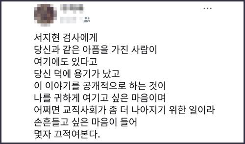미투(Me-Too) 캠페인에 동참한 인천의 한 초등학교 교사의 페이스북 글 갈무리 사진.