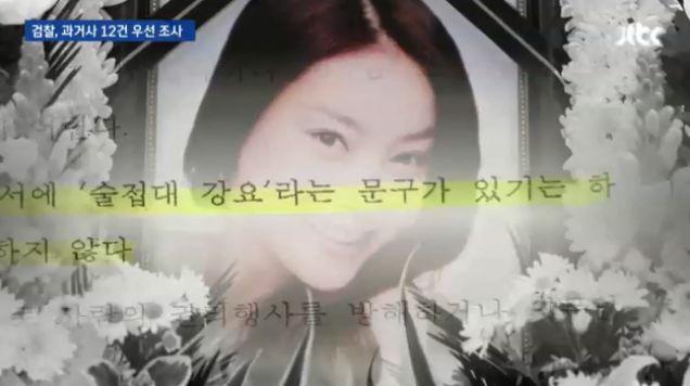 검찰 과거사위 1차 조사대상 사건 선정 보도에서 장자연 사건 언급한 JTBC