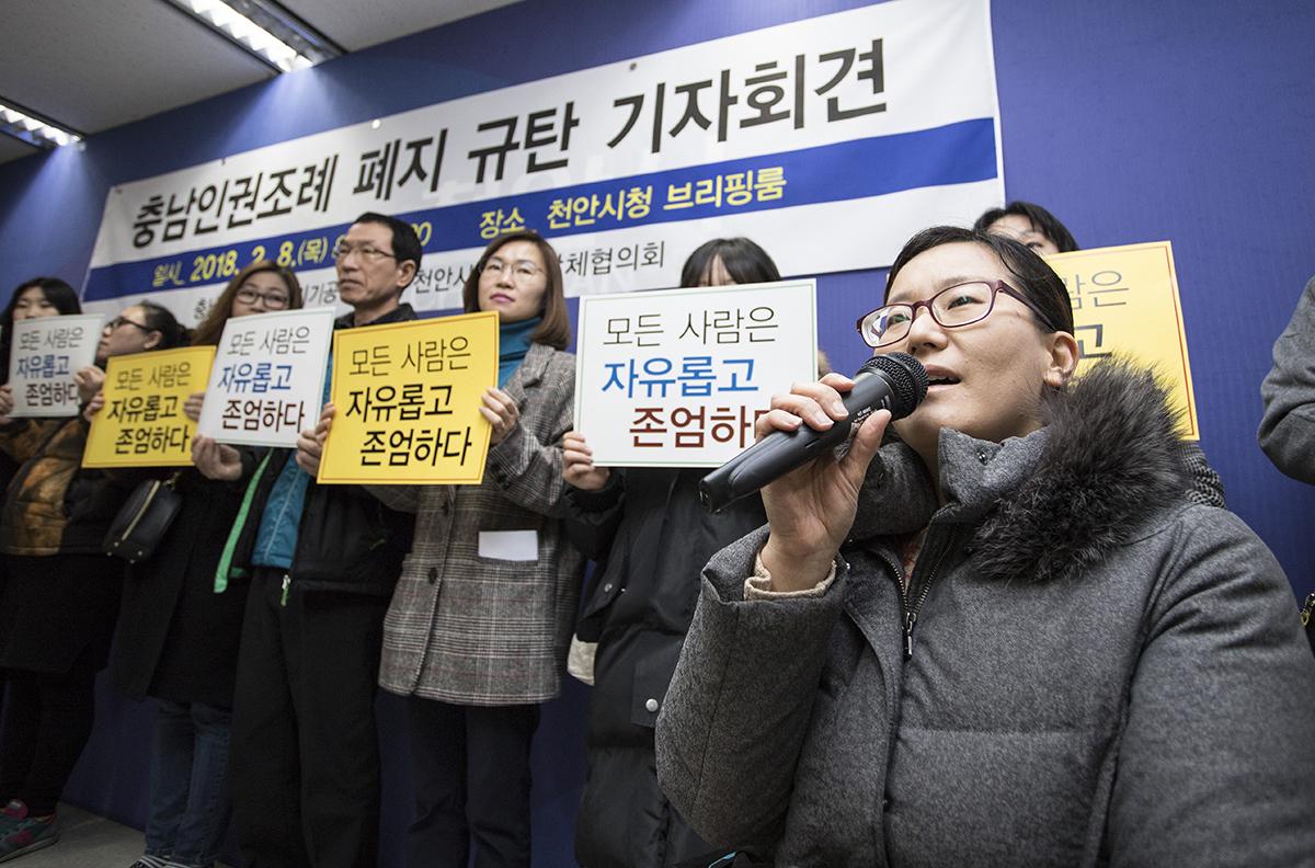 8일 오전 천안시청에서 인권조례 폐지안 가결 규탄 기자회견이 열린 가운데 이연경 충남인권조례지키기 공동대표(사진 오른쪽)가 발언하고 있다.