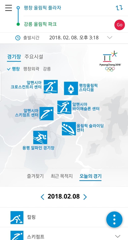 'Go 평창' 어플리케이션의 메인 화면.
