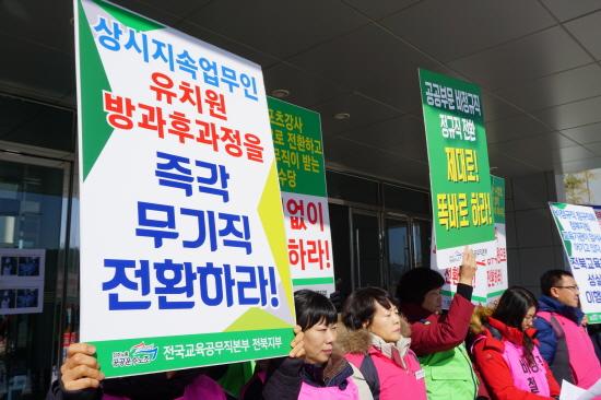 7일 오후, 전북교육청 정규직 전환심의위원회 결정에 대한 노조의 입장을 밝히는 자리에서 노동자들이 든 피켓