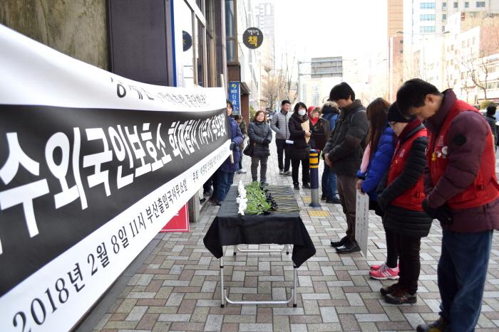여수 외국인보호소 화재참사 11주기 추모집회