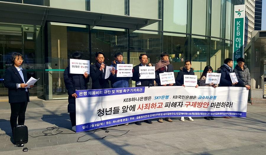 8일 서울 중구 을지로 KEB하나은행 본점에서 열린 '은행 채용비리 규탄 기자회견'에 참석한 청년시민사회단체 관계자들이 발언하고 있는 모습.