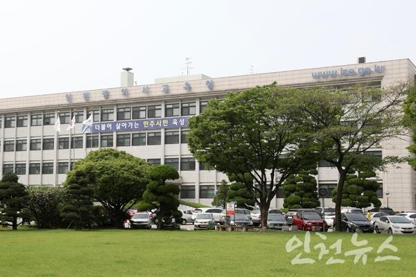 인천시 교육청 전경 ⓒ 인천뉴스