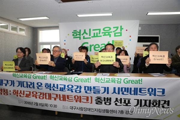 혁신교육감만들기 대구네트워크가 8일 출범식을 갖고 오는 지방선거에서 대구진보교육감 후보 만들기에 나섰다.