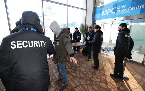 검색 강화된 메인프레스센터 지난 1월 27일 오전 평창동계올림픽 메인프레스센터에서 민간안전요원들이 출입자들을 대상으로  검색을 하고 있다.