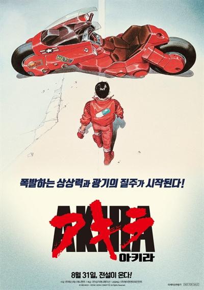 <아키라> 포스터.