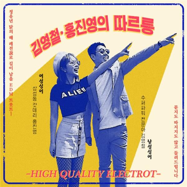 김영철과 손잡고 발매한 2017년 홍진영의 디지털 싱글 <따르릉> 표지. EDM 형식을 채용한 자작곡으로 지난해 큰 사랑을 받았다.