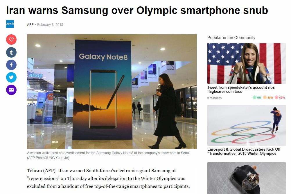 이란 선수단의 삼성전자 스마트폰 미지급 항의를 보도하는 AFP 뉴스 갈무리.