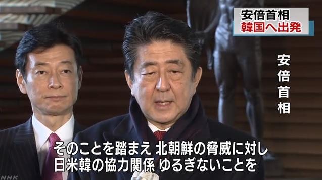 아베 신조 일본 총리의 한국 방문 기자회견을 보도하는 NHK 뉴스 갈무리.