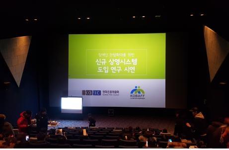 시연회가 열리는 영화관 내부.