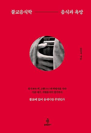 <불교음식학-음식과 욕망> / 지은이 공만식 / 펴낸곳 불광출판사 / 2018년 2월 5일 / 값 27,000원