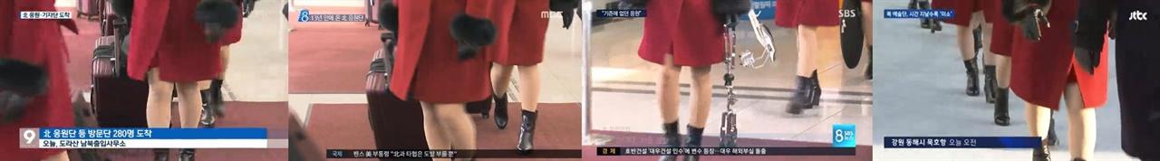 KBS?MBC?SBS?JTBC 보도 속 북한 여성 응원단?예술단원 다리 노출 화면(2/7)