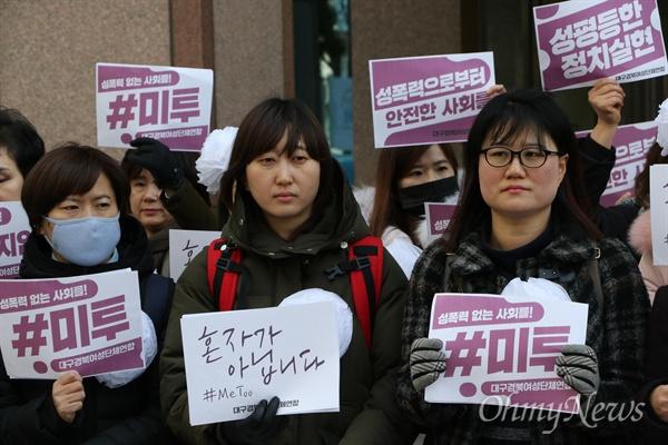 대구경북 여성단체들은 9일 오후 인권위원회 대구사무소 앞에서 기자회견을 열고 오는 6월 실시되는 지방선거에서 각 당 후보들의 성폭력, 성평등 검증을 촉구했다.