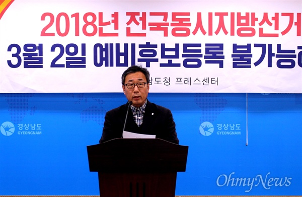 석영철 민중당 경남도당 위원장은 9일 오후 경남도청 브리핑실에서 기자회견을 열어 빠른 공직선거법 개정을 촉구했다.