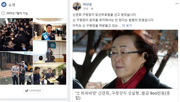 여선웅 강남구 의회 의원이 페이스북에 9일 올린 글