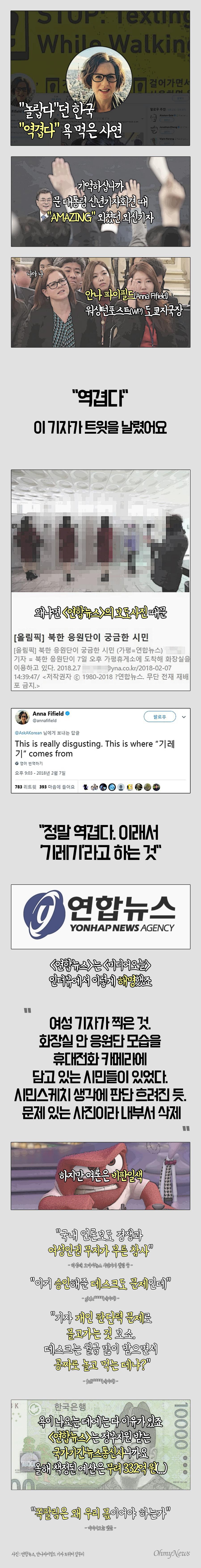 """""""놀랍다""""라던 한국, """"역겹다""""라고 욕먹은 사연 안나 파이필드 <워싱턴포스트> 도쿄지국장의 일침, 한국언론 바뀌어야 합니다(ㅠㅠ)"""