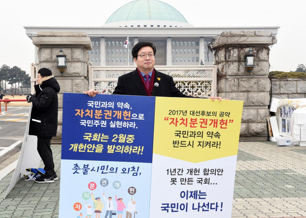 국회에서 피켓 시위중인 염태영 수원시장