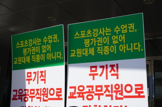 전북교육청 정규직 전환심의위원회에서 무기계약 전환 제외가 결정된 스포츠강사들의 피켓